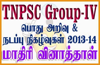 Tnpsc group 4 result 2013 cut off marks