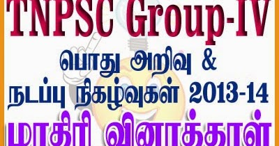Tnpsc group 4 study material in tamil pdf download