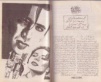 Romantic Urdu Novel Zindagi Gungunati Rahe By Rabia Kashmiri