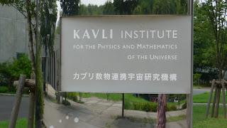 Kavli 数物連携宇宙研究機構