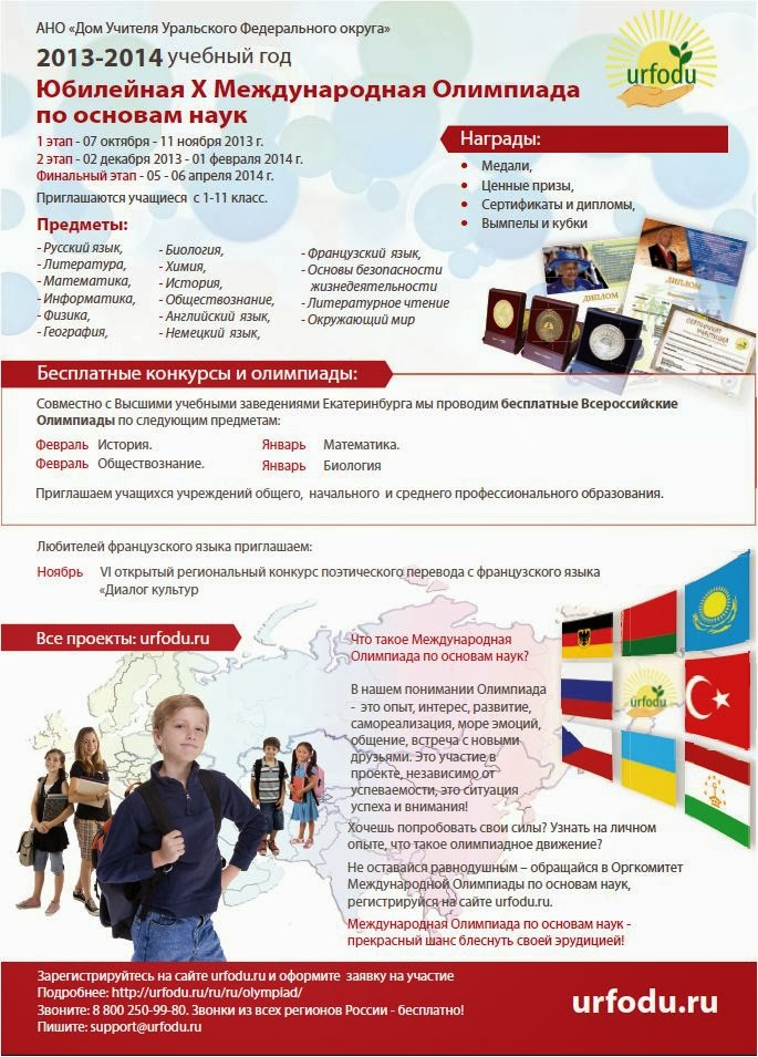 X международная олимпиада по основам наук