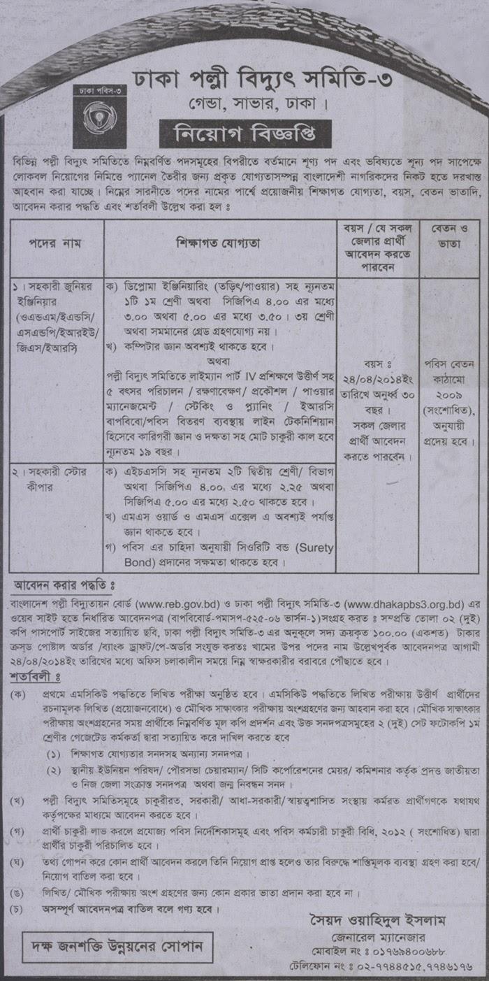 ঢাকা পল্লী বিদ্যুৎ সমিতি-৩ নিয়োগ বিজ্ঞপ্তি, govt job ,job bd
