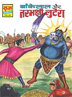 Bankelal Aur Narbhakshi Lutera (Bankelal Hindi Comic)