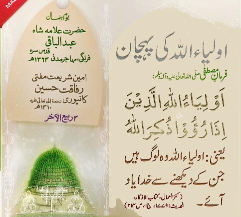 Islamic & Qurani Wazaif In Urdu: Aulia Allah Ki Pehchaanallah ki pehchan ramzan