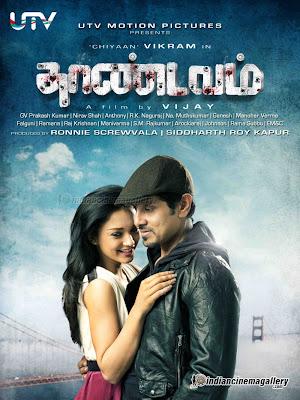 Neerparavai Tamil Movie Video Song