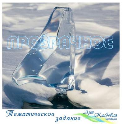 """ТЗ """"Прозрачное"""" 11/02"""
