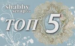 """Шебби-рамка """"О-ЛЯ-ЛЯ"""" в ТОП-5 блога """"Shabby-scrap"""""""