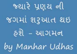 Manhar Udhas Gujarati Gazal