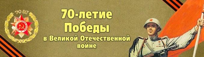 70 - летие Победы в Великой Отечественной войне