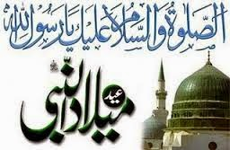 Eid Milad Un Nabi 2015 HD Wallpapers