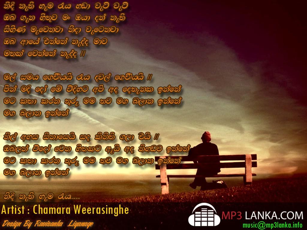 Nidi Nati Hama Raya - Chamara Weerasinghe