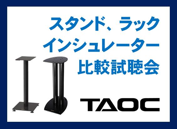 『TAOC・スタンド、ラック、インシュレーター比較試聴会』開催決定。