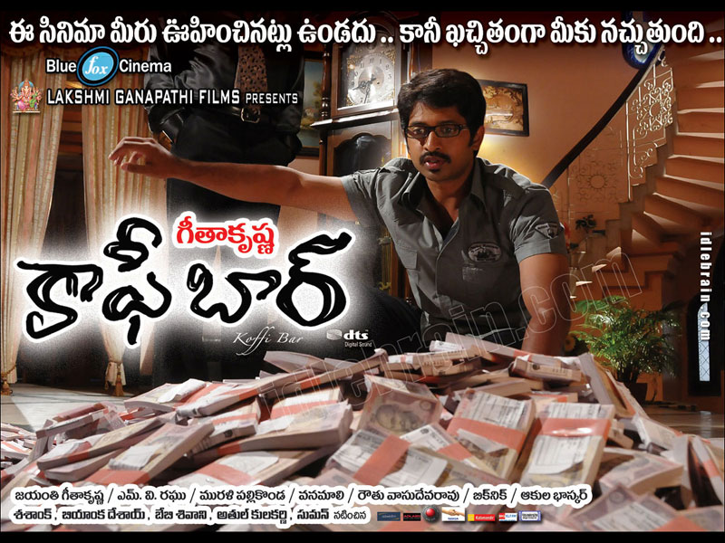 Koffi Bar (2011) Eng Sub – Telugu Movie DVD