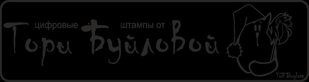 Цифровые штампы от Тори Буйловой