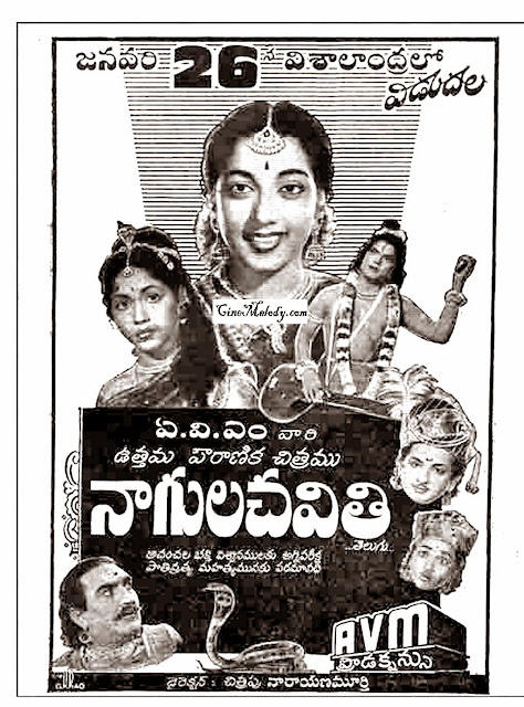 Nagula Chavithi Telugu Mp3 Songs Free  Download  1956