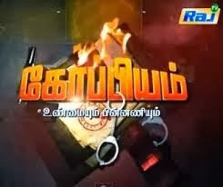 Koppiyam Unmayum Pinnaniyum,Real Love Story | A Live Report , Dt 09-05-14, May 2014