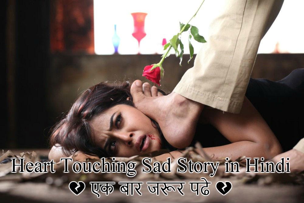 Heart Touching Sad Story in Hindi - एक बार जरूर पढे