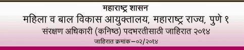 Mahila Bal Vikas Bharti 2014