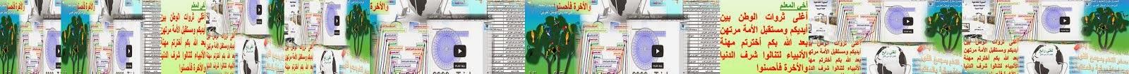صفحة المعلم