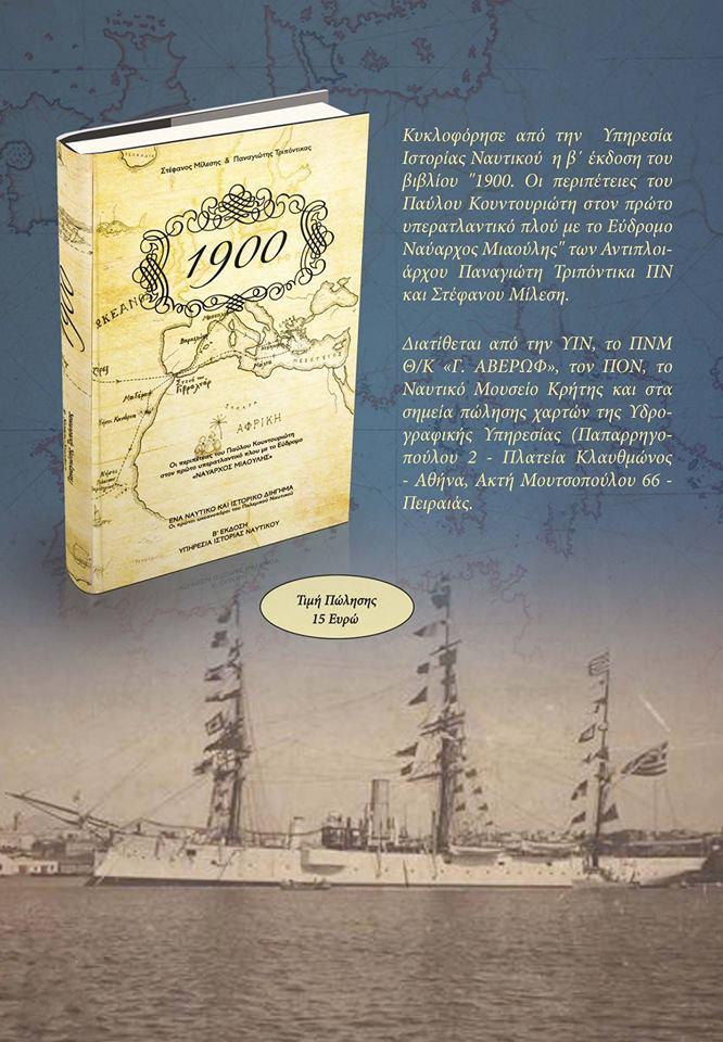 Κυκλοφόρησε από την Υπηρεσία Ιστορίας Ναυτικού
