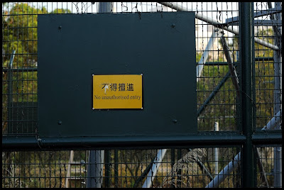不得擅進 No Unauthorised Entry