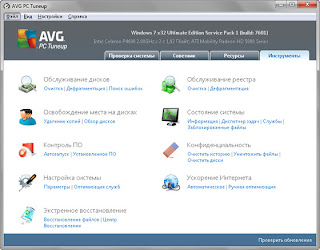 AVG PC TuneUP 10.0.0.27 Full with Patch