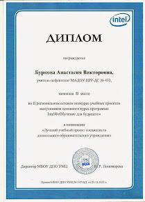 Диплом  ( XI.2011)
