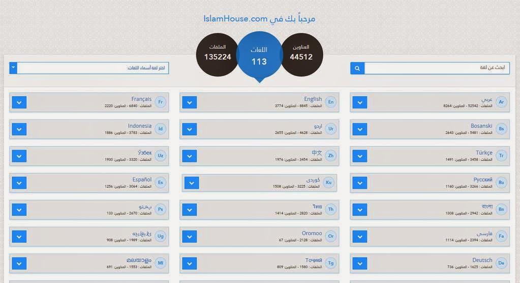 الواجهة الجديدة لموقع دار الإسلام │ http://islamhouse.com