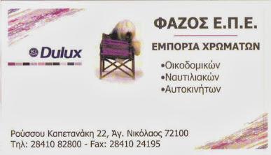 ΜΕΡΑΜΠΕΛΟ ΟΙΚΟΔΟΜΗ TV
