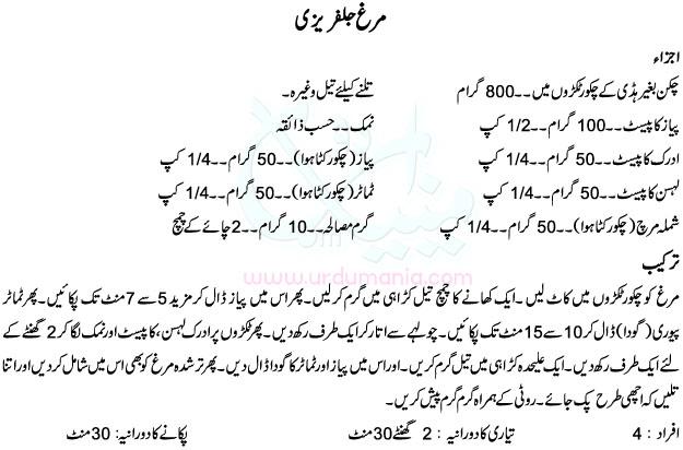 chicken-jalfrezi-recipe-pakistani-in-urdu jpgMughlai Chicken Recipe In Urdu
