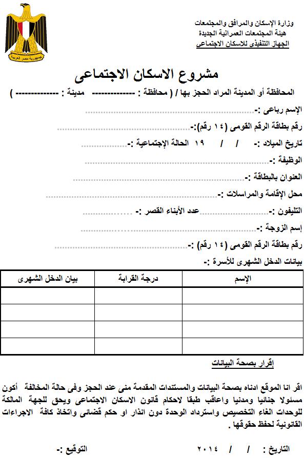 استمارة حجز شقق الاسكان