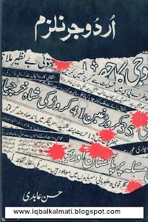 Urdu journalism
