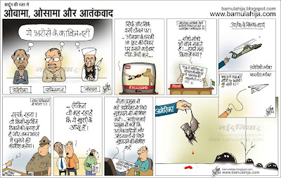 Terrorism Cartoon, osama bin laden cartoon, obama cartoon, Media cartoon, Pakistan Cartoon, daud ibrahim