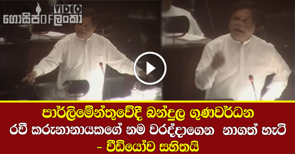 Bandula Gunawardena speaks about  Ravi Karunanayake's real name