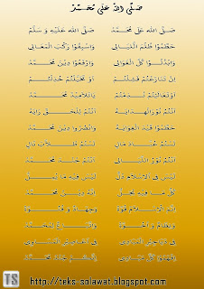 Teks Sholawat Shollallah 'Ala Muhammad