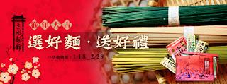 2016三風麵館春節伴手禮選好麵、送好禮