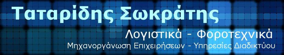 Λογιστικό Γραφείο Ταταρίδης - Λογιστικά - Φοροτεχνικά - Μηχανοργάνωση  - Υπηρεσίες Διαδικτύου