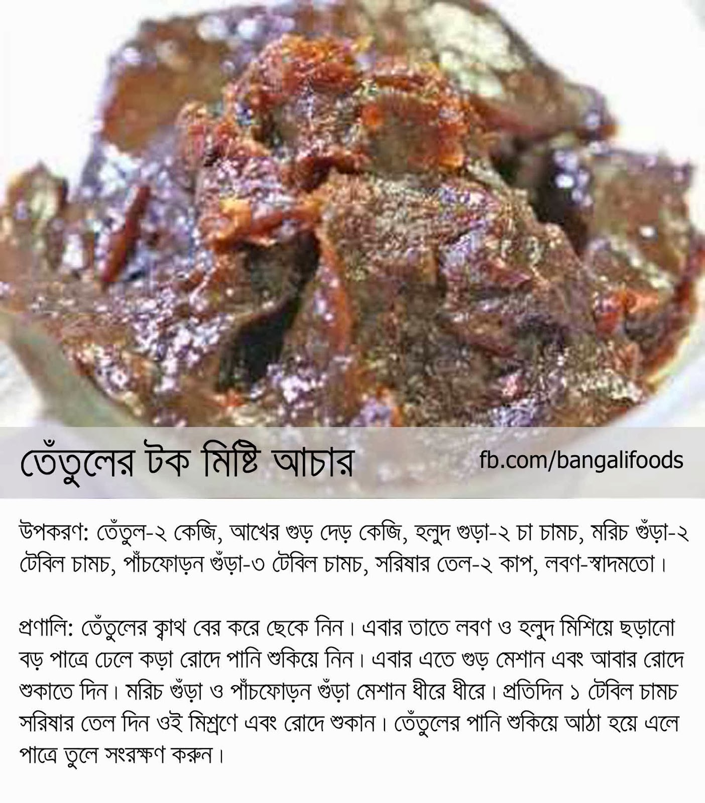 Bangali foods yummy pickles recipe in bangla tamarind pickles recipe in bangla font forumfinder Gallery