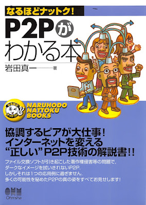 P2Pがわかる本 [P 2 P Ga Wakaru Hon] rar free download updated daily