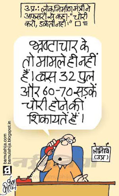 uttarpradesh cartoon, akhilesh yadav cartoon, sp, corruption cartoon, corruption in india, indian political cartoon