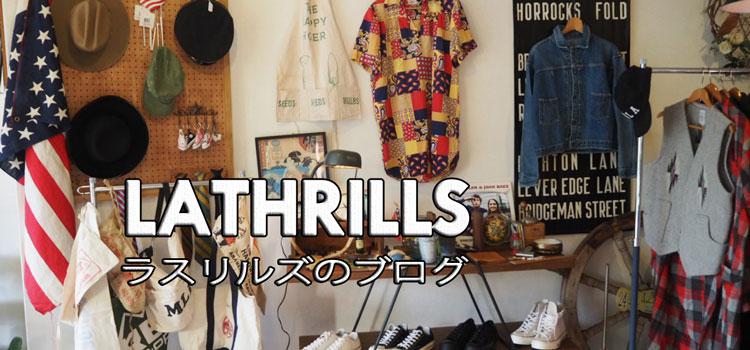 LATHRILLS  BLOG - ラスリルズのブログ