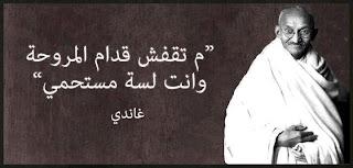جميع الحقوق محفوظة لموقع/صفحة: أقوال مش مأثورة