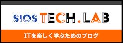 SIOS Tech.Labブログ