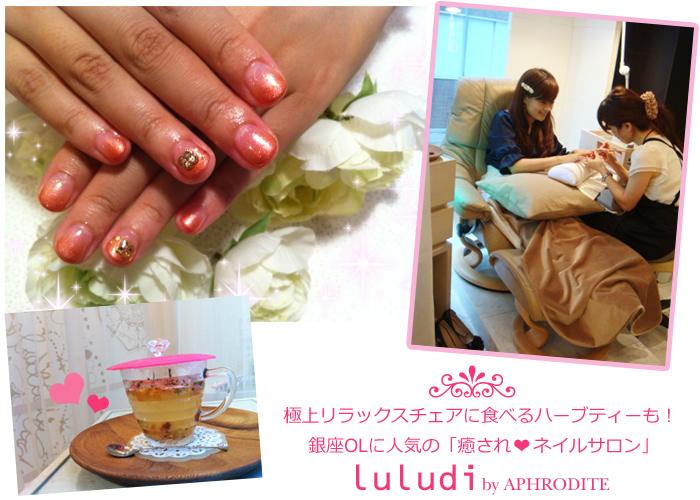 luludi by APHRODITE by OZmall PR girl megumi nomoto | Megumi Nomoto ...