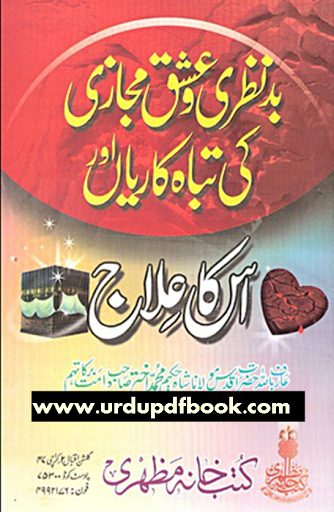 Badnazri urdu pdf book