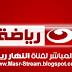 مشاهدة قناة النهار رياضة بث مباشر بدون تقطيع اون لاين - Alnahar Sports Live