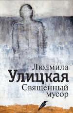 Книгу Людмилы Улицкой