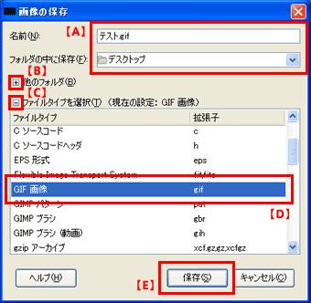 GIMP 2の使い方 - GIFで保存する手順①