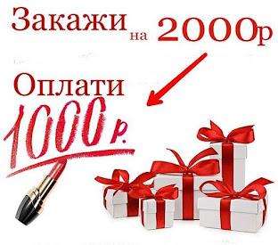 ПОЛУЧИ 1000 р НА ПОКУПКИ!!!