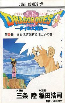 Dragon Quest: The Adventure of Dai Manga